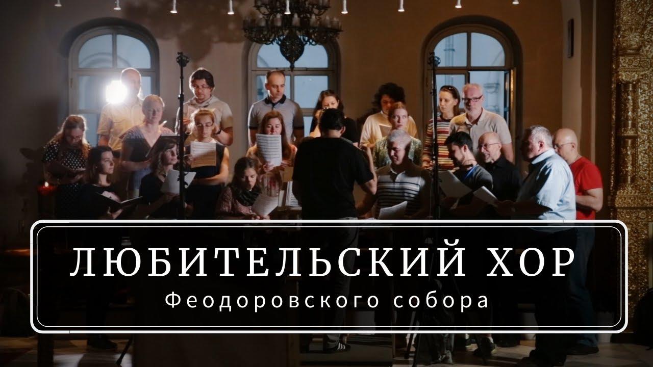 Любительский хор Феодоровского собора