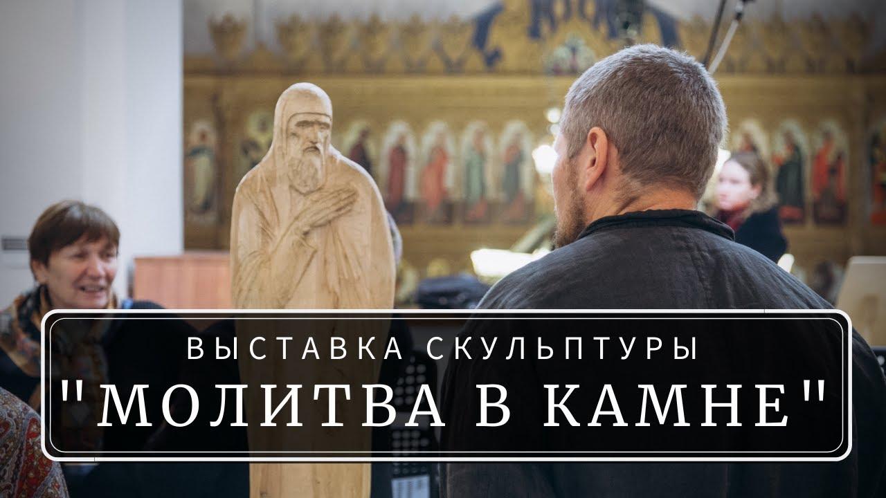 """Выставка скульптуры """"Молитва в камне"""""""