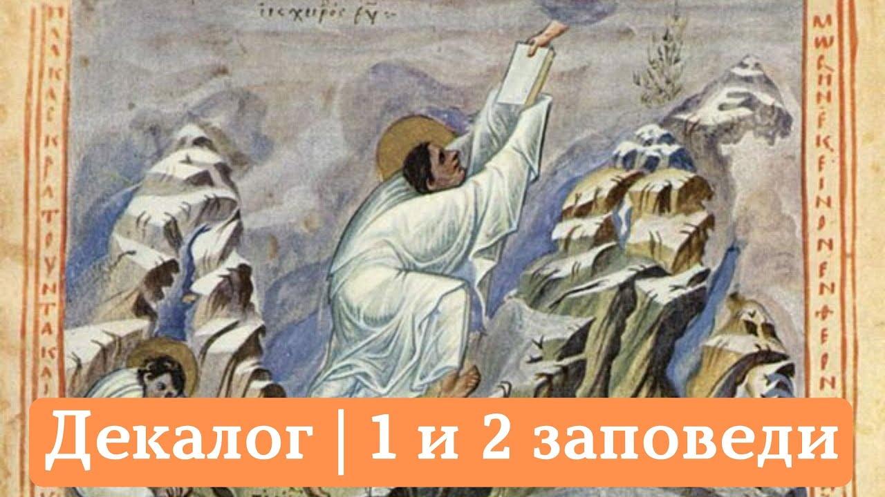 ДЕКАЛОГ. 1 и 2 заповеди. Прот. Александр Сорокин. Оглашение в Феодоровском соборе