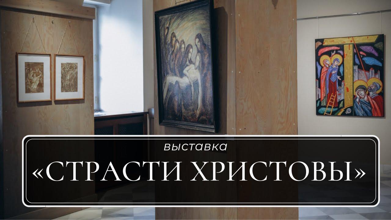 """ВЫСТАВКА """"Страсти Христовы"""" в Феодоровском соборе. 2020 год"""