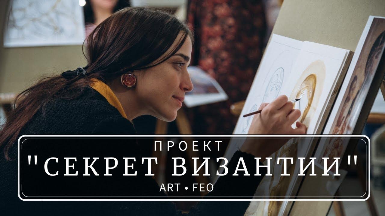 """Проект """"Секрет Византии"""" в Феодоровском соборе. Проект студии ARTFEO"""