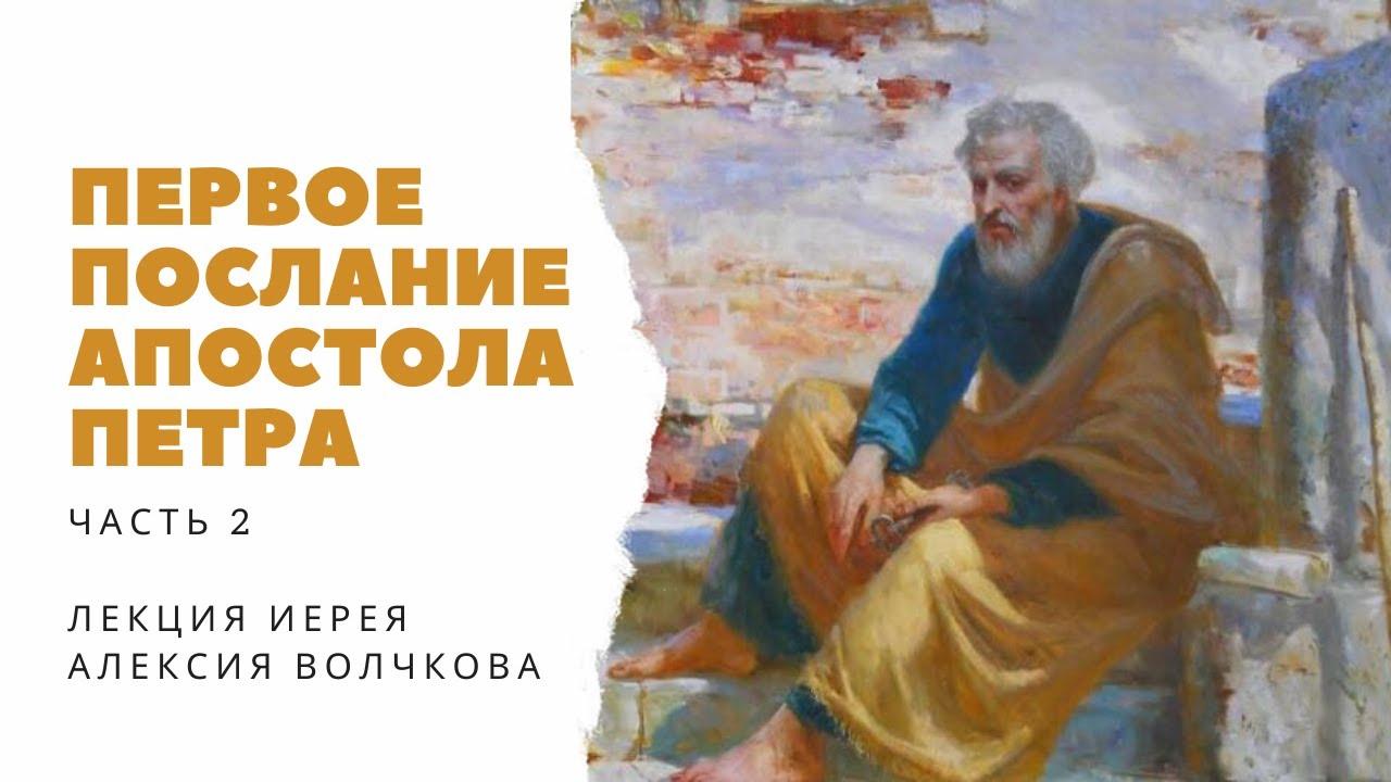 Первое послание апостола Петра. Часть 2.  Лекция иер. Алексия Волчкова