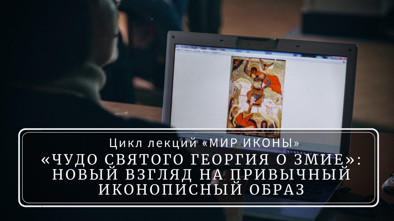 """Цикл лекций """"Мир иконы"""""""