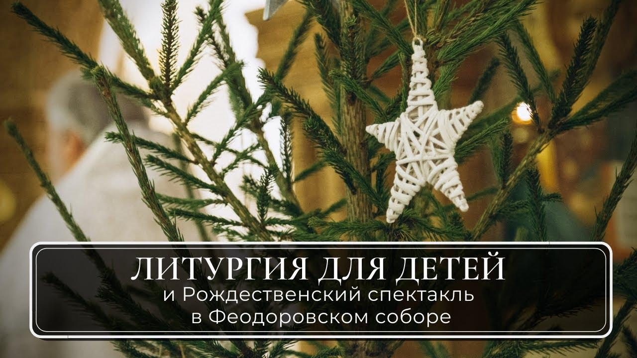 Литургия для детей и Рождественский спектакль в Феодоровском соборе