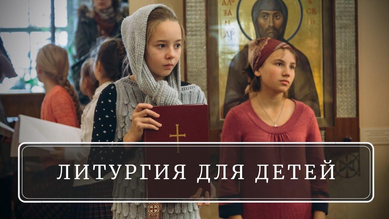 Литургия с участием детей состоялась в Феодоровском соборе