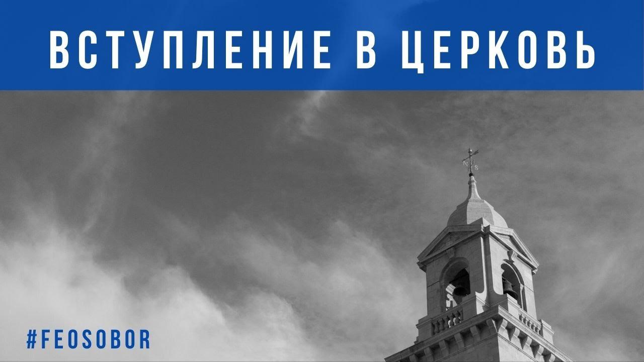 Вступление в Церковь. Иер. Владимир Коваль-Зайцев. Оглашение в Феодоровском соборе