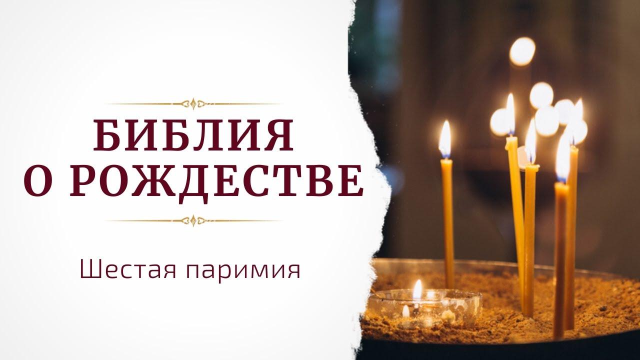 №6. Цикл: Библия о Рождестве. Прот. Александр Сорокин