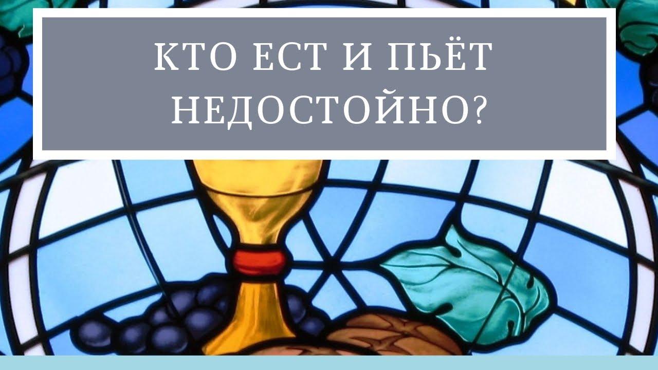 """Кто """"ест и пьёт недостойно"""", по словам апостола Павла? Лекция архим. Ианнуария (Ивлиева). 2007 год"""