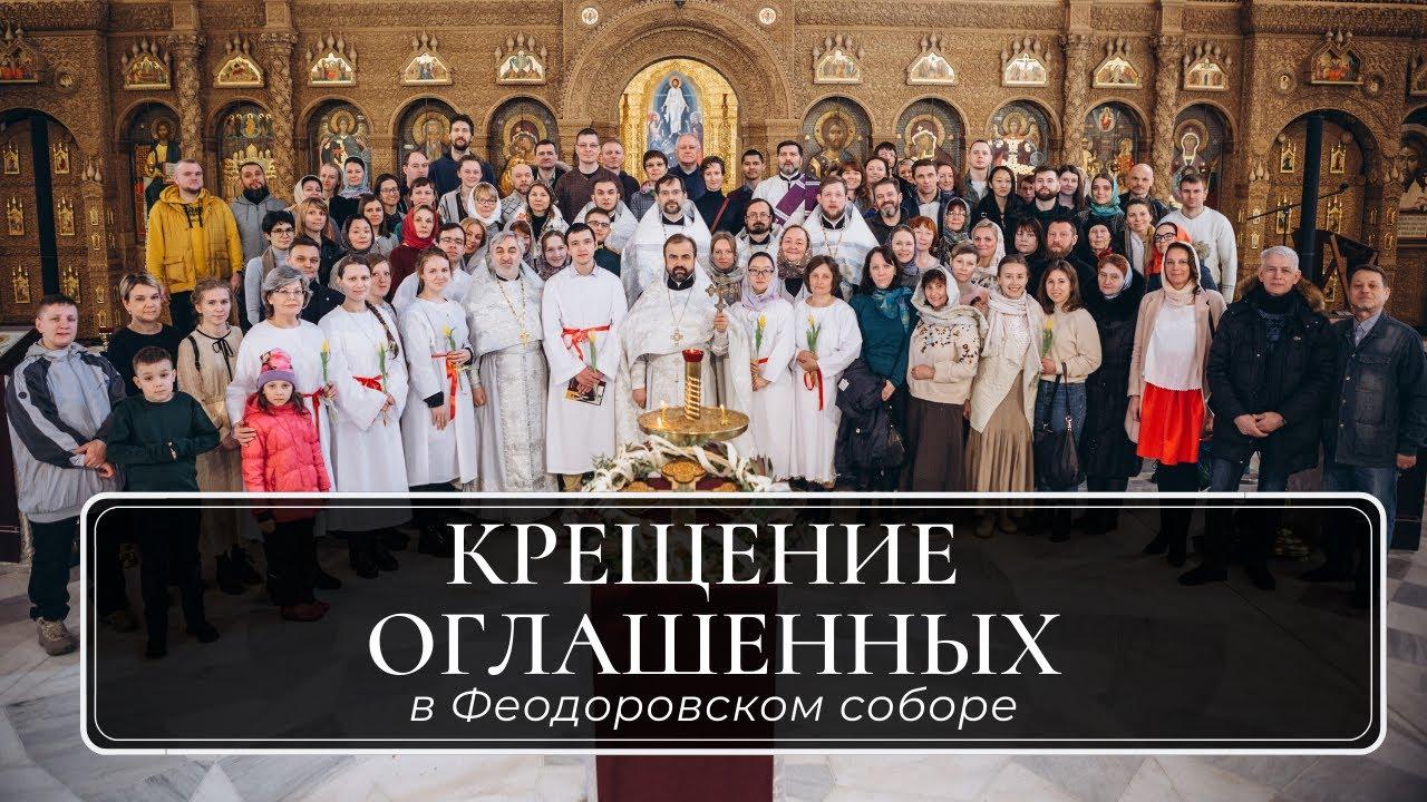 Крещение оглашенных в Феодоровском соборе. 2020 год
