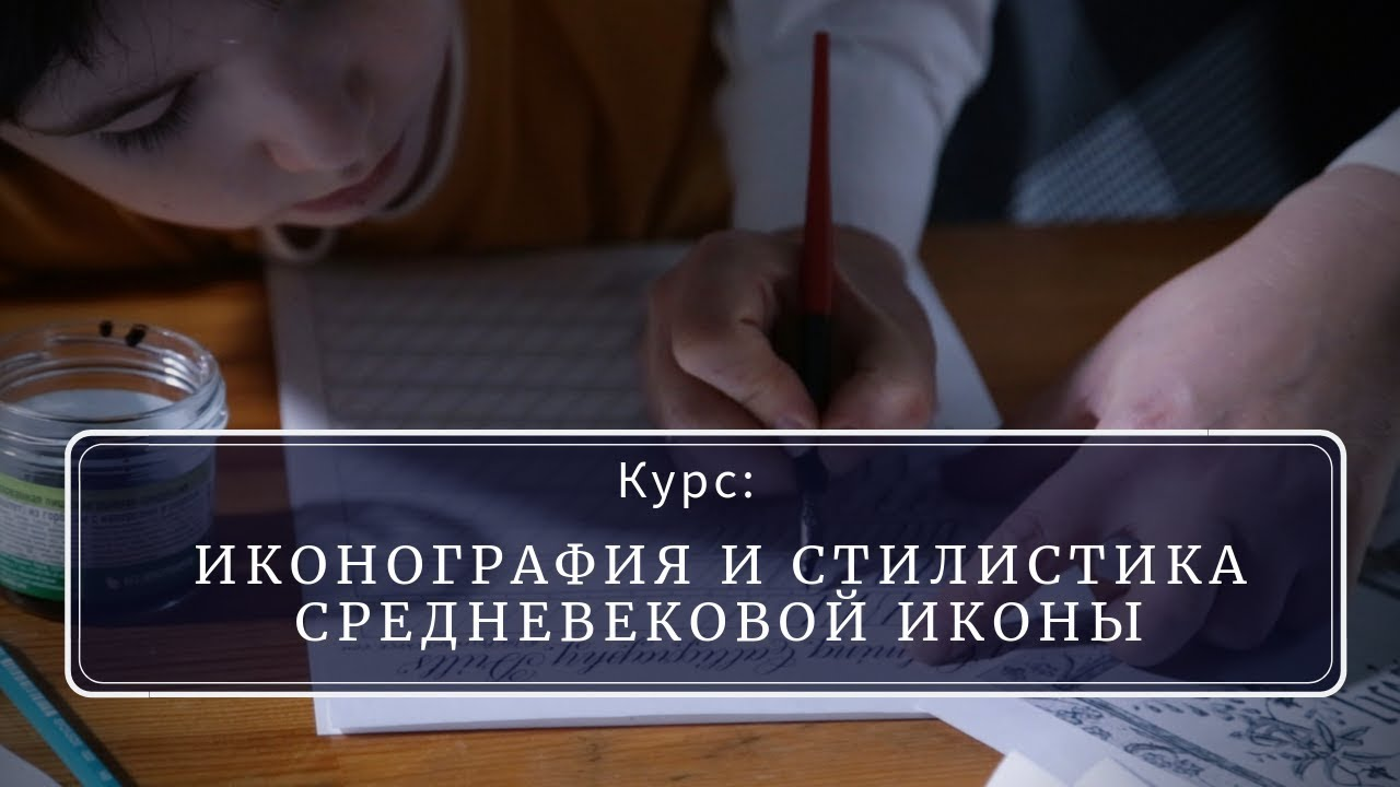 """Стартовал курс """"Иконография и стилистика средневековой иконы"""""""