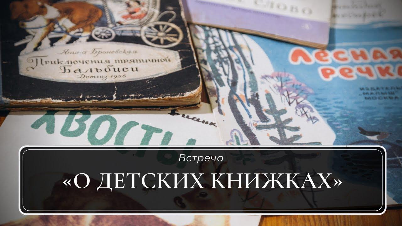"""Встреча """"О детских книжках"""" в Феодоровском соборе"""