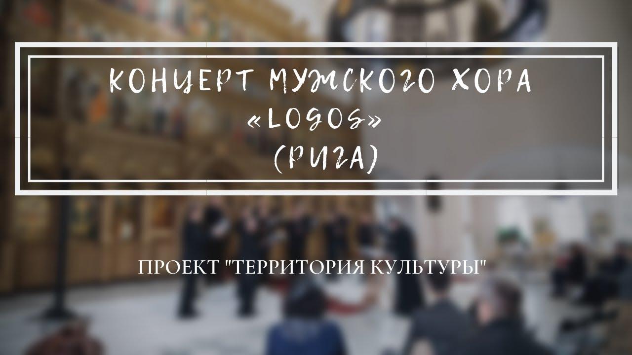 """Выступление концертного мужского хора """"Logos"""" (Рига)"""
