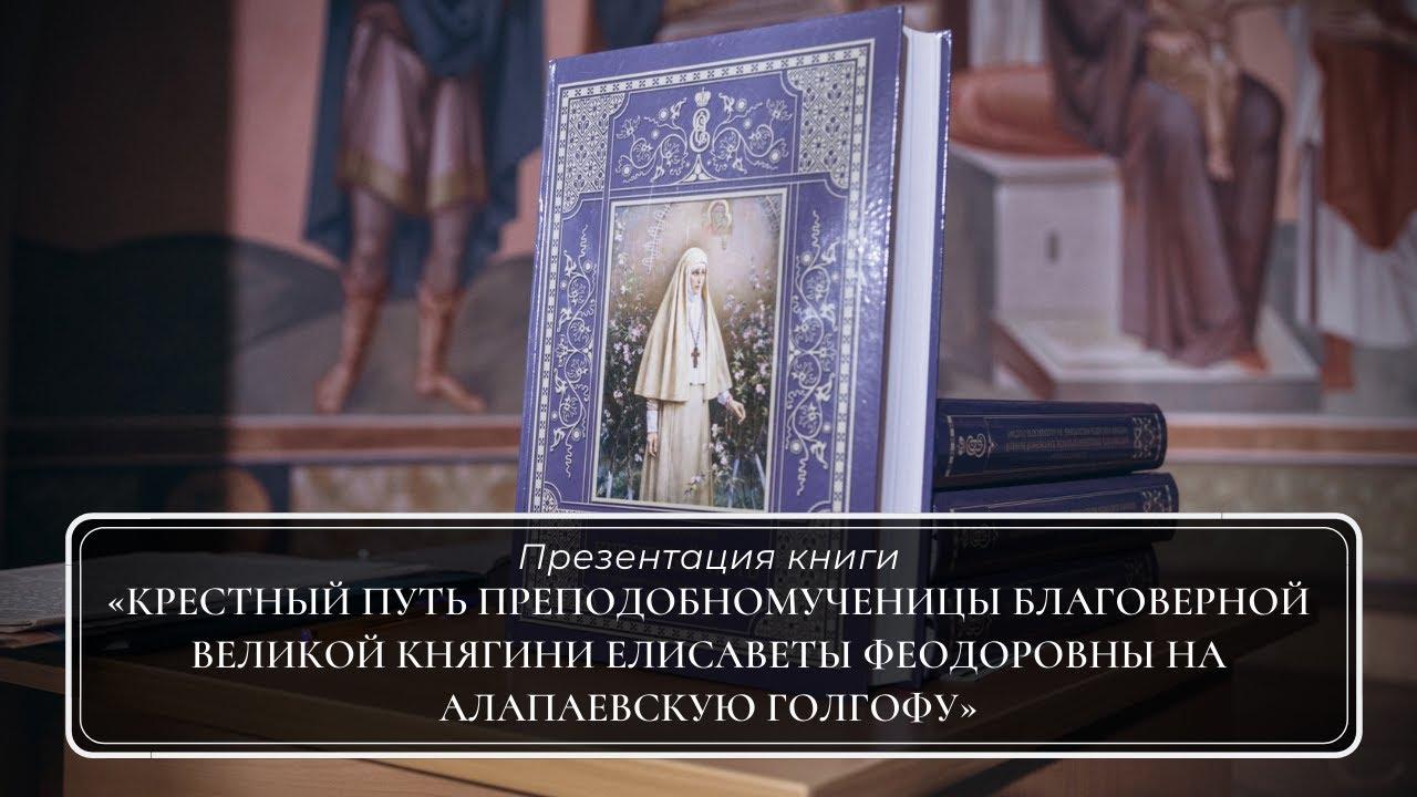 Презентация книги о Великой княгине Елисавете Феодоровне. 2020 год