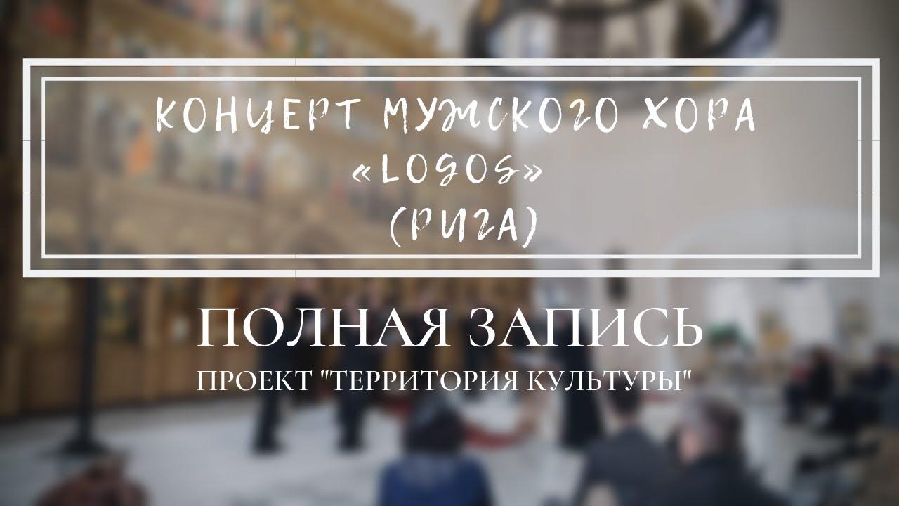 Концерт мужского хора «Logos» (Рига)
