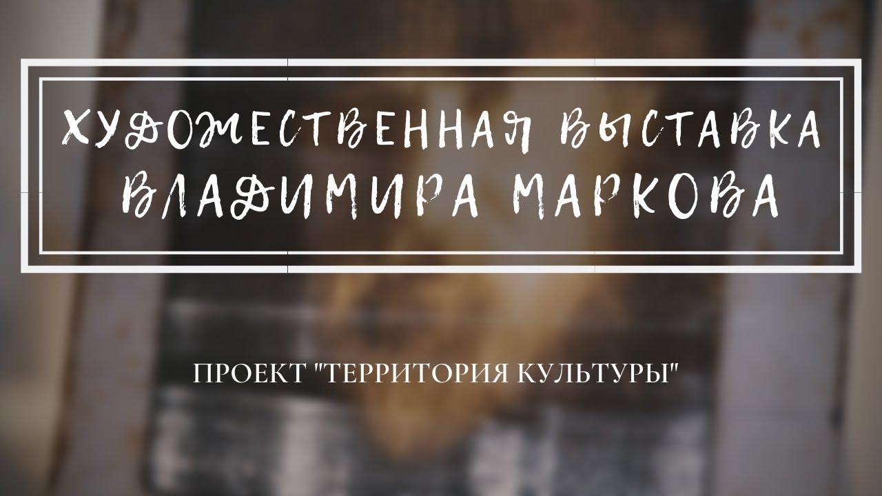 Открытие выставки художника Владимира Маркова