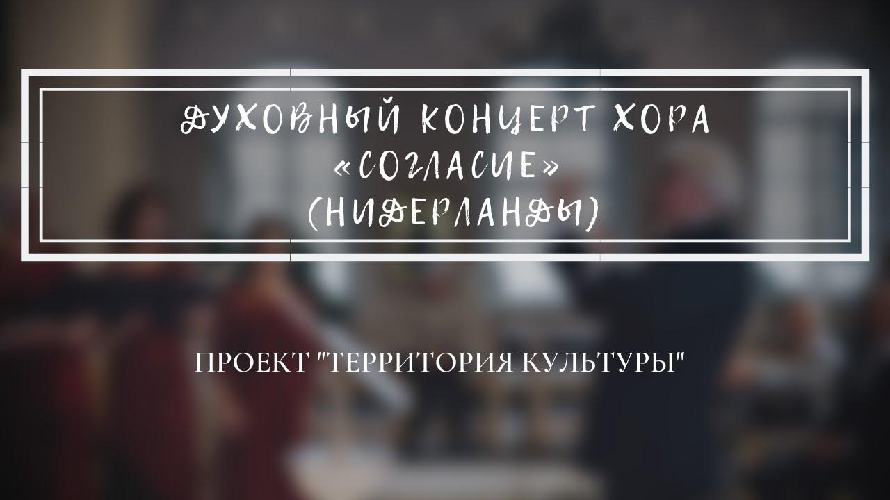 """В Феодоровском соборе выступил хор """"Согласие"""" (Нидерланды)"""