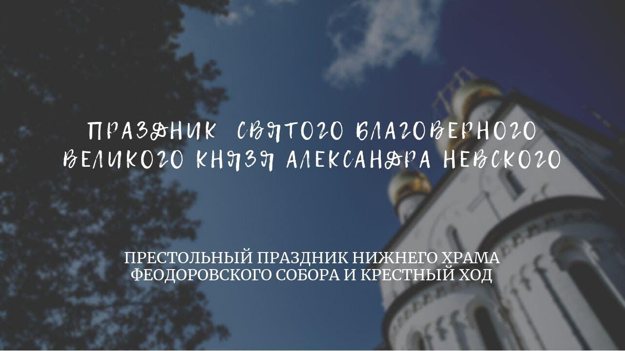 Приход  собора принял участие в общегородском праздновании, посвященном св. Александру Невскому