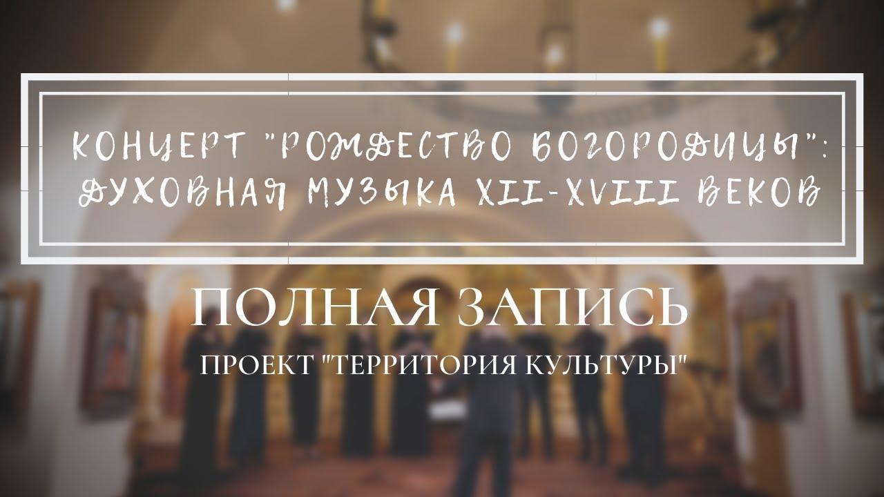 """Концерт """"Рождество Богородицы"""": духовная музыка XII – XVIII веков"""