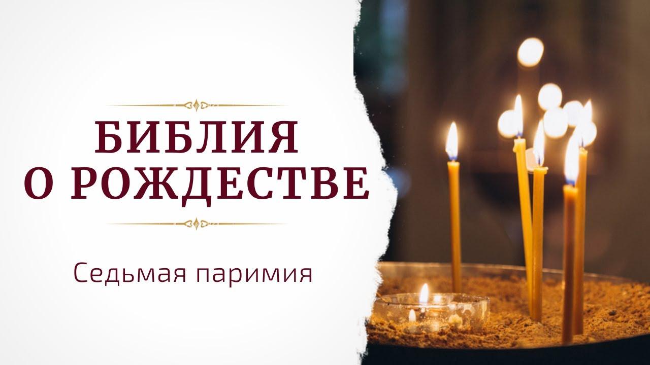 №7. Цикл: Библия о Рождестве. Прот. Александр Сорокин