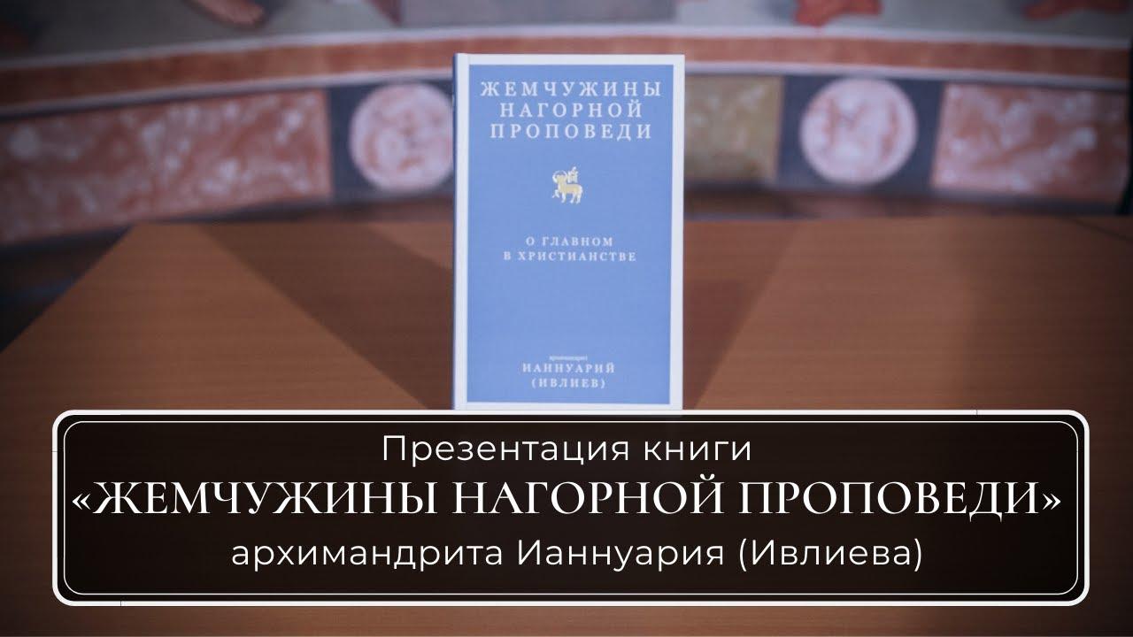 """Презентация книги """"Жемчужины нагорной проповеди"""" архим. Ианнуария (Ивлиева)"""