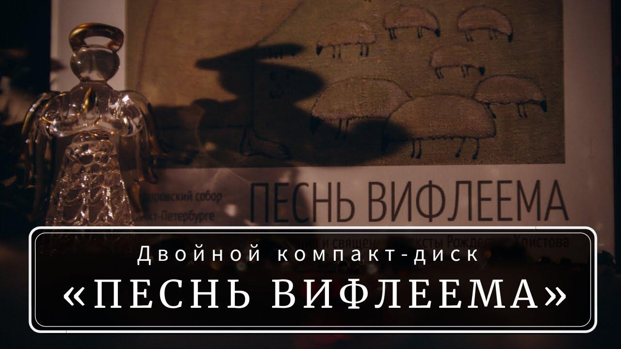 """Новый компакт-диск """"Песнь Вифлеема"""""""