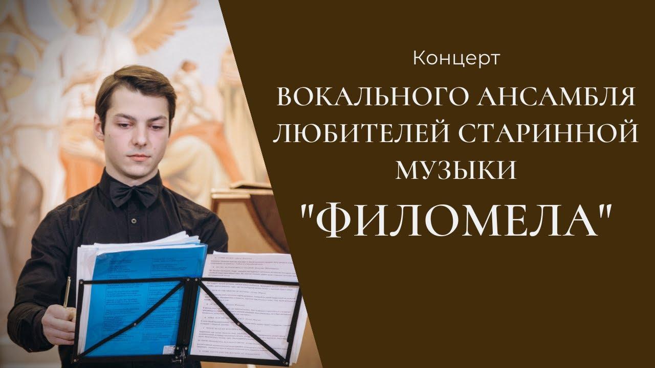 """Концерт вокального ансамбля любителей старинной музыки """"Филомела"""""""