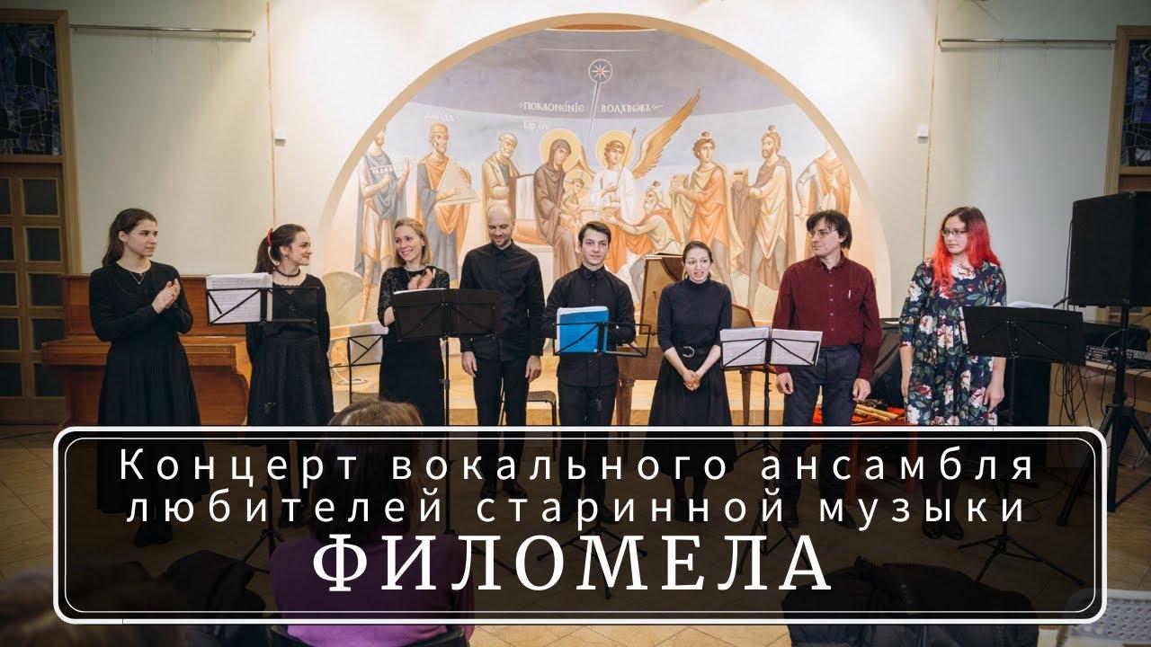 Концерт вокального ансамбля любителей старинной музыки «Филомела»