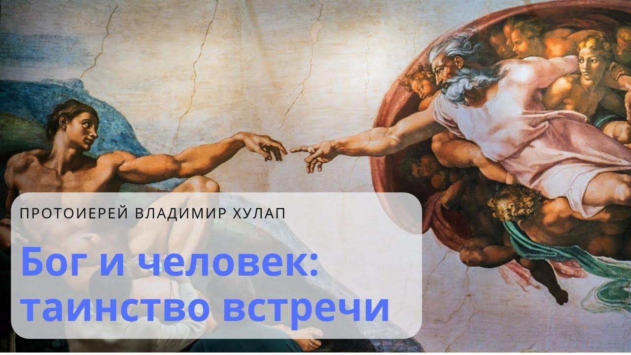 """Лекция №1 из цикла """"Литургическое богословие"""". Бог и человек: таинство встречи. Прот. Владимир Хулап"""