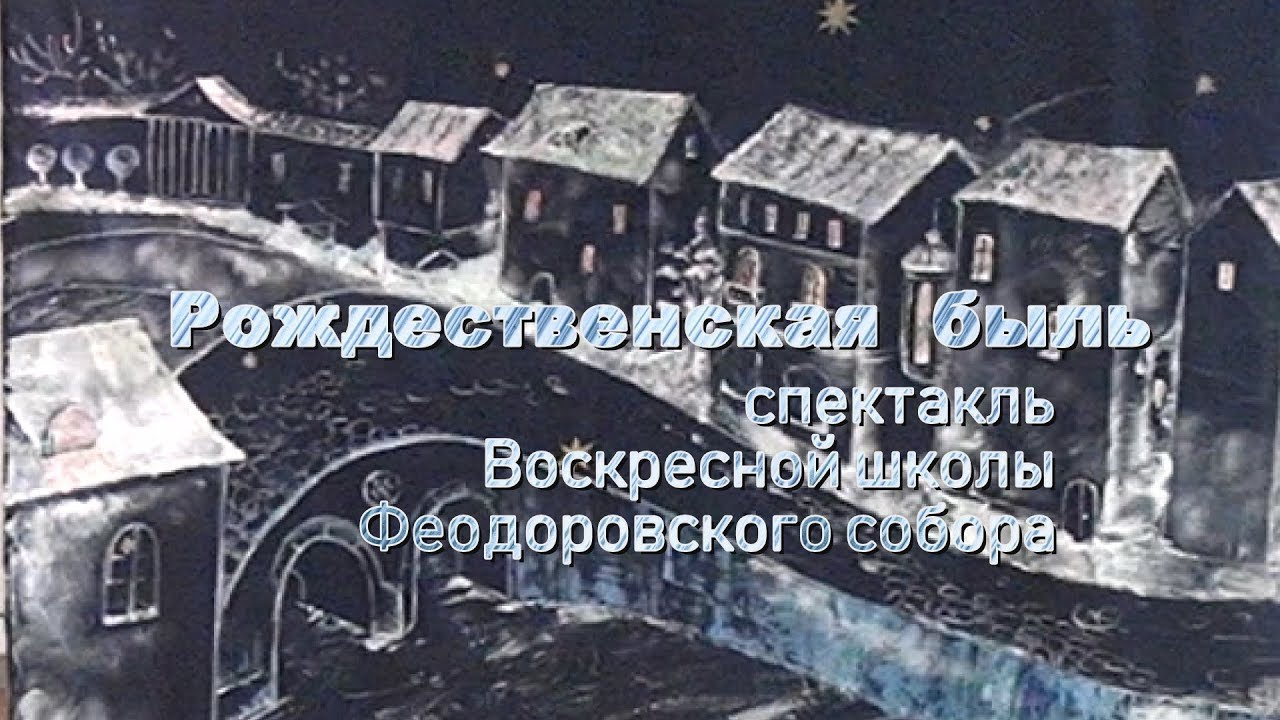 Спектакль воскресной школы в Максимилиановской больнице. 2019 год
