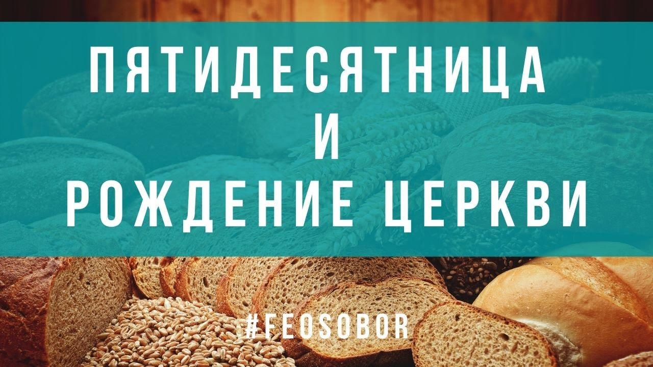 Пятидесятница и рождение Церкви. Прот. Александр Сорокин. Оглашение в Феодоровском соборе