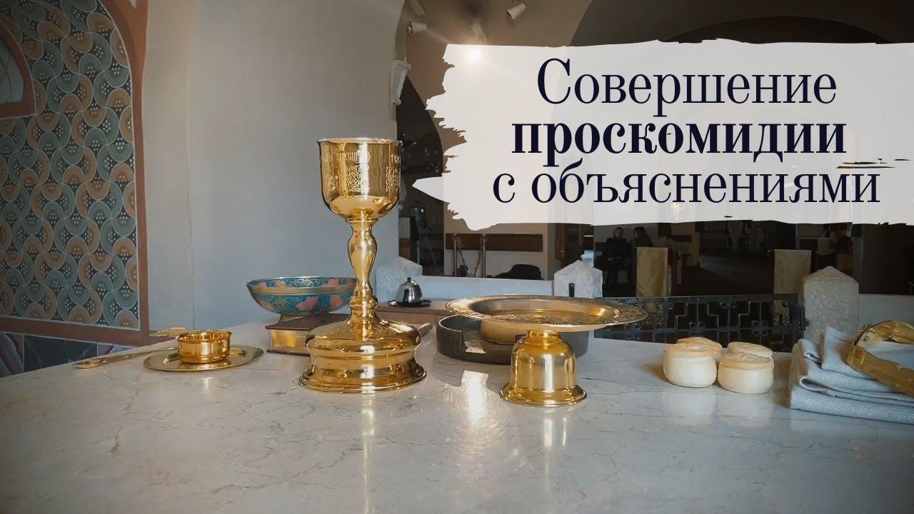 Совершение проскомидии с объяснениями. Оглашение в Феодоровском соборе