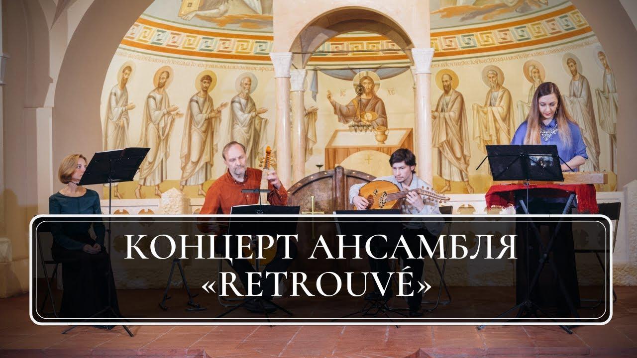 Концерт ансамбля «Retrouvé» в Феодоровском соборе