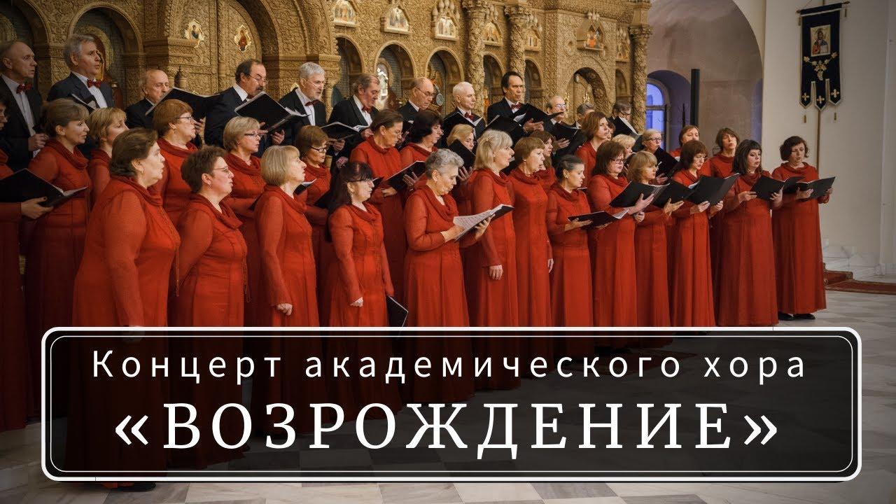 """Концерт академического хора """"Возрождение"""""""