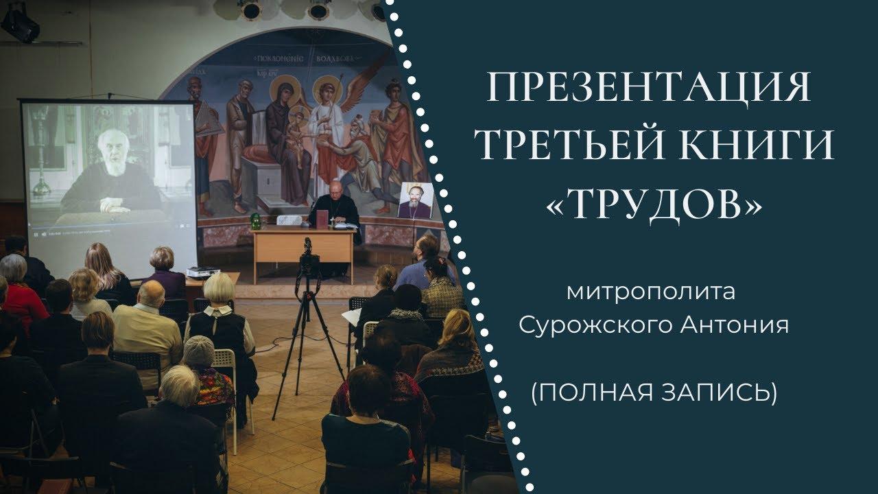 Презентация третьей книги «Трудов» митрополита Сурожского Антония