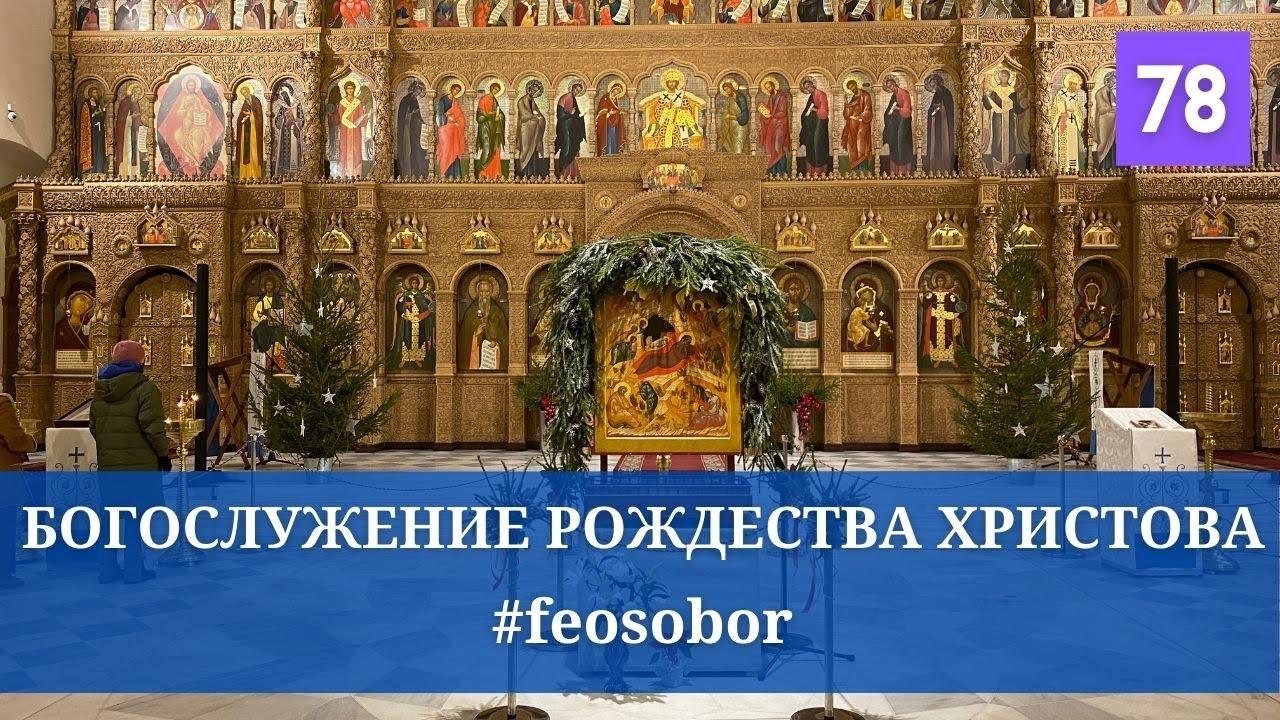 Рождественское богослужение из собора Феодоровской иконы Божией Матери. 2021 год