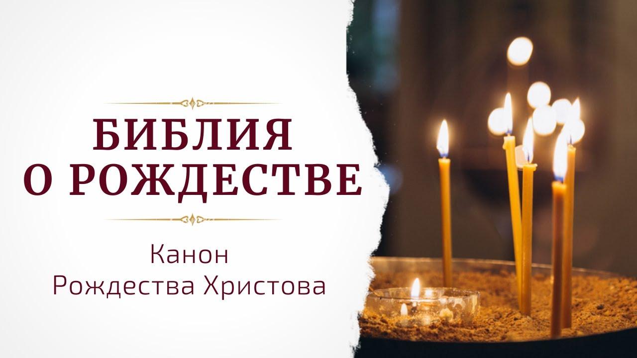 №8, часть 2. Канон Рождества Христова. Цикл: Библия о Рождестве. Прот. Александр Сорокин