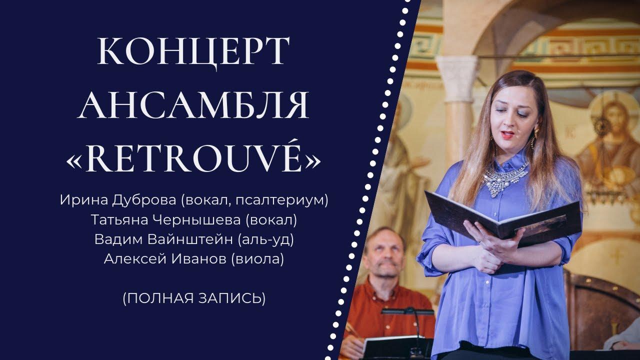 Концерт ансамбля «Retrouvé» в Феодоровском соборе. Полная запись