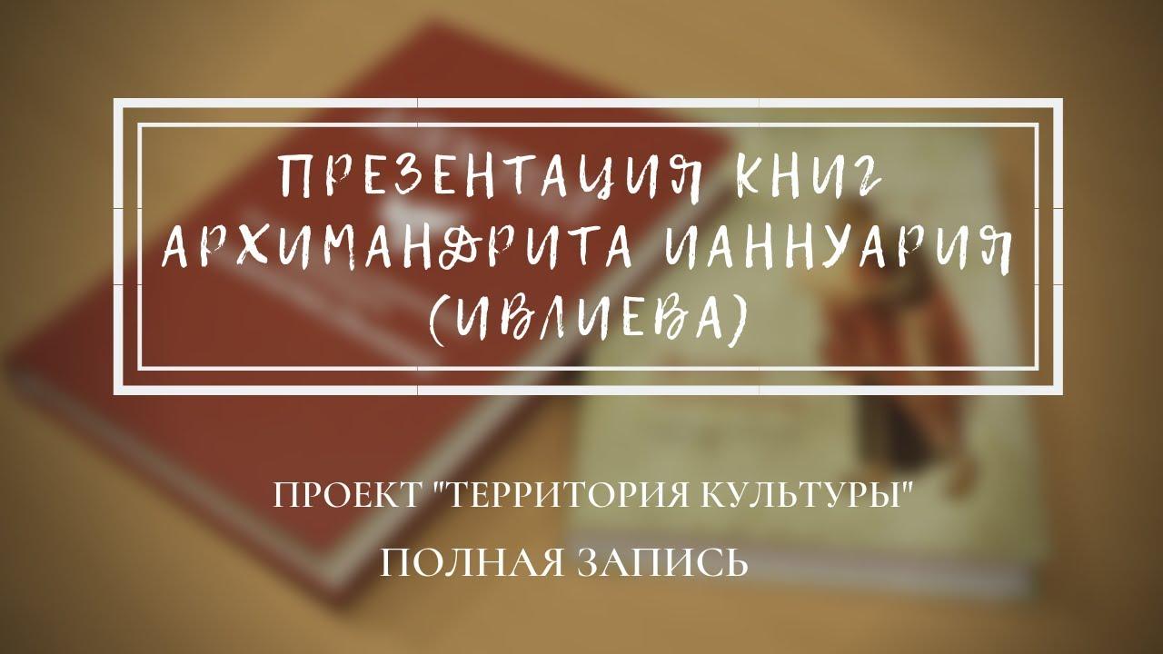 Презентация книг архимандрита Ианнуария