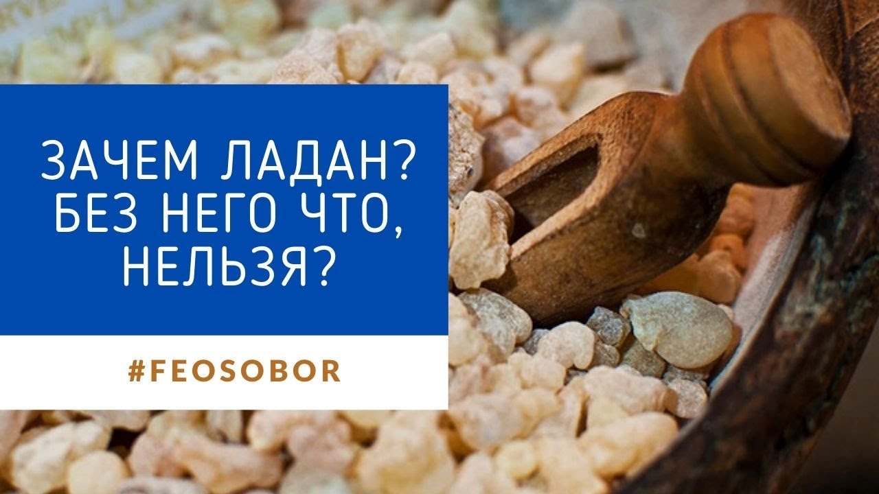 Зачем ладан? Без него что, нельзя? Лекция Натальи Мосягиной и иерея Алексия Волчкова