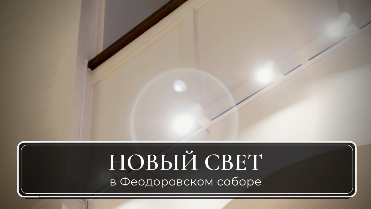 Монтаж нового светового оборудования в Феодоровском соборе