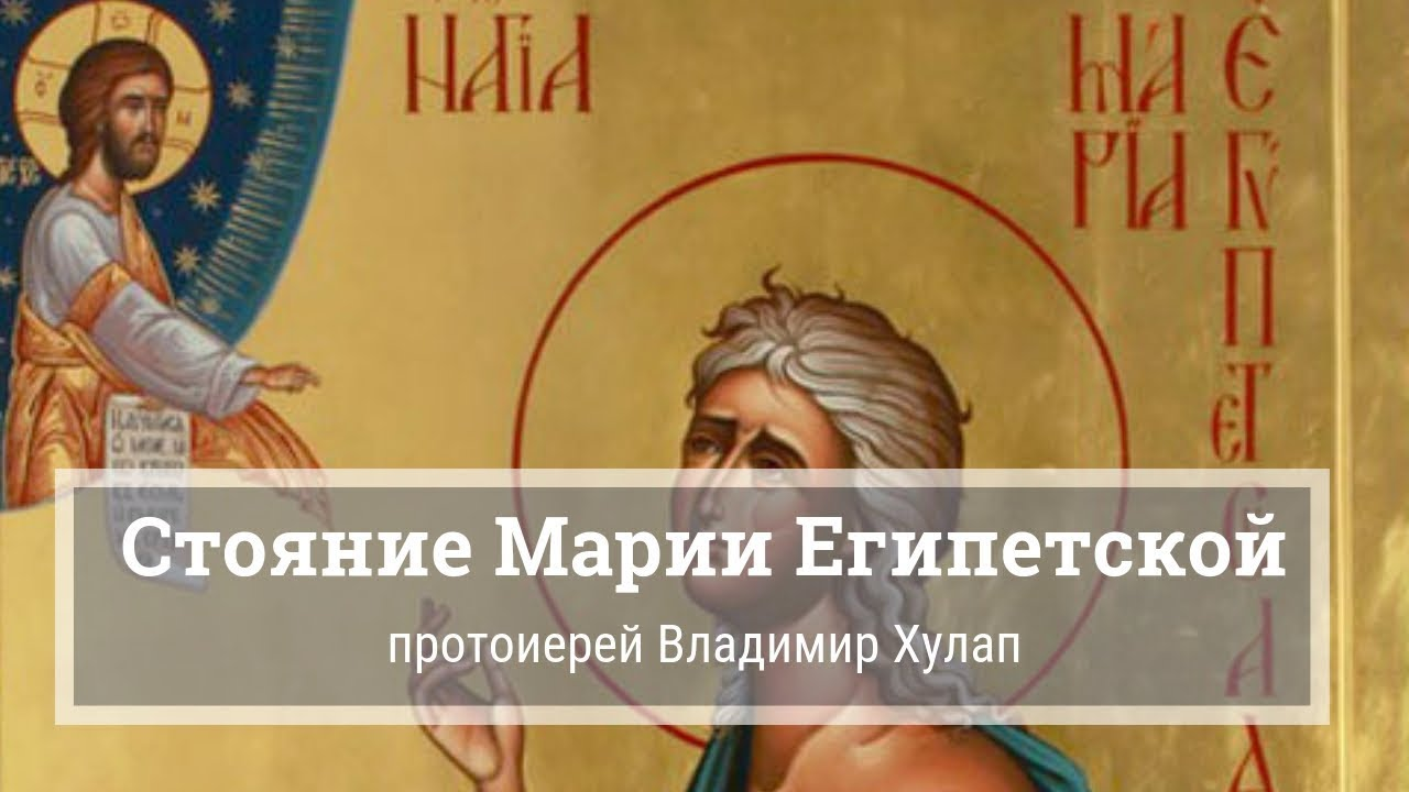 Стояние Марии Египетской. Прот. Владимир Хулап