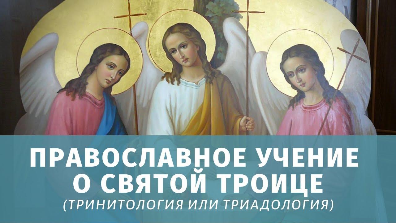 Православное учение о СВЯТОЙ ТРОИЦЕ. Прот. Димитрий Сизоненко. Оглашение в Феодоровском соборе