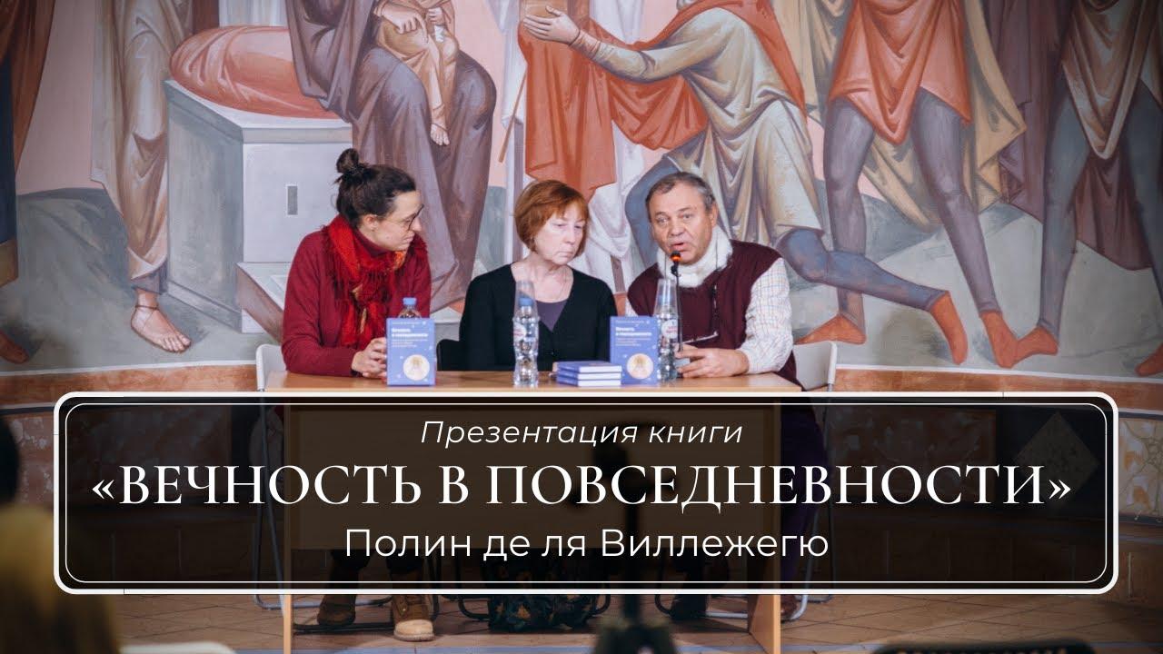 Презентация книги «Вечность в повседневности» в Феодоровском соборе. 2019 год