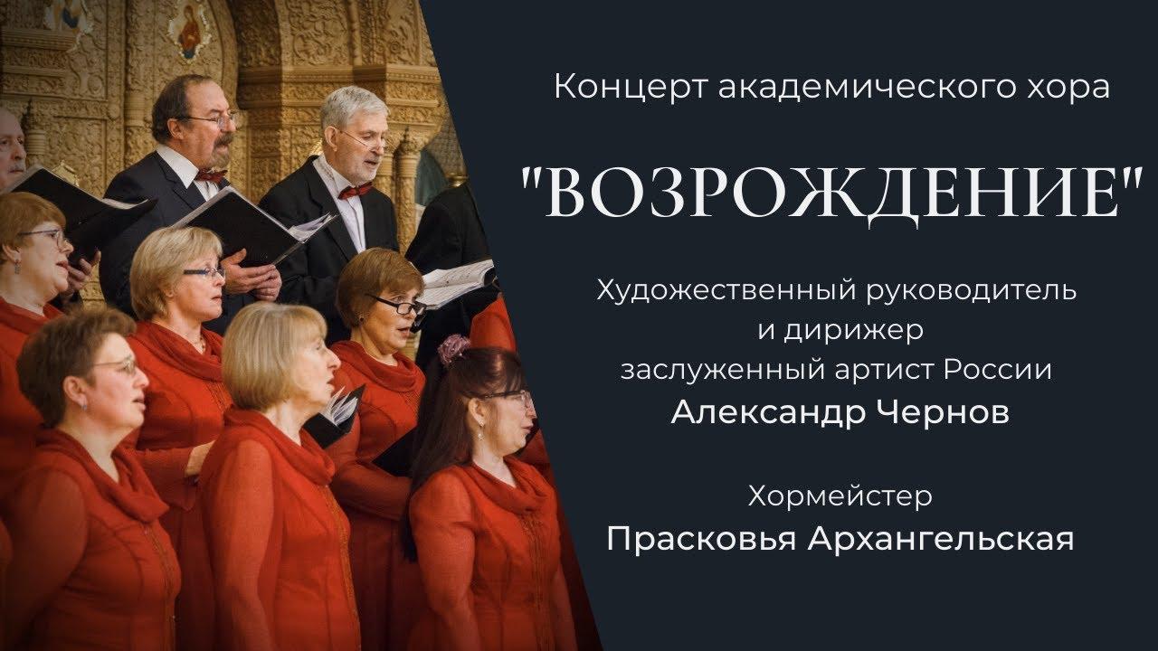 Концерт академического хора «Возрождение». Полная запись