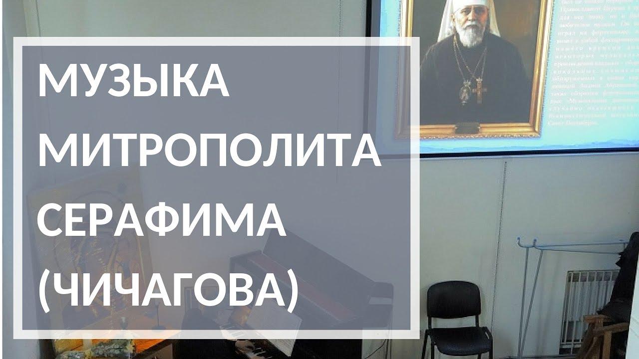 Фортепианный концерт. Музыка митрополита Серафима (Чичагова). 2011 год