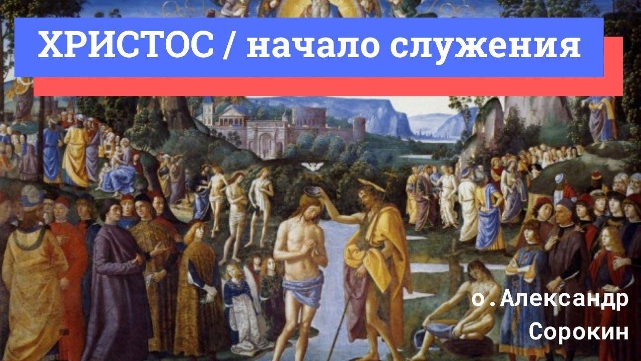 Начало служения Иисуса Христа. Прот. Александр Сорокин. Оглашение в Феодоровском соборе