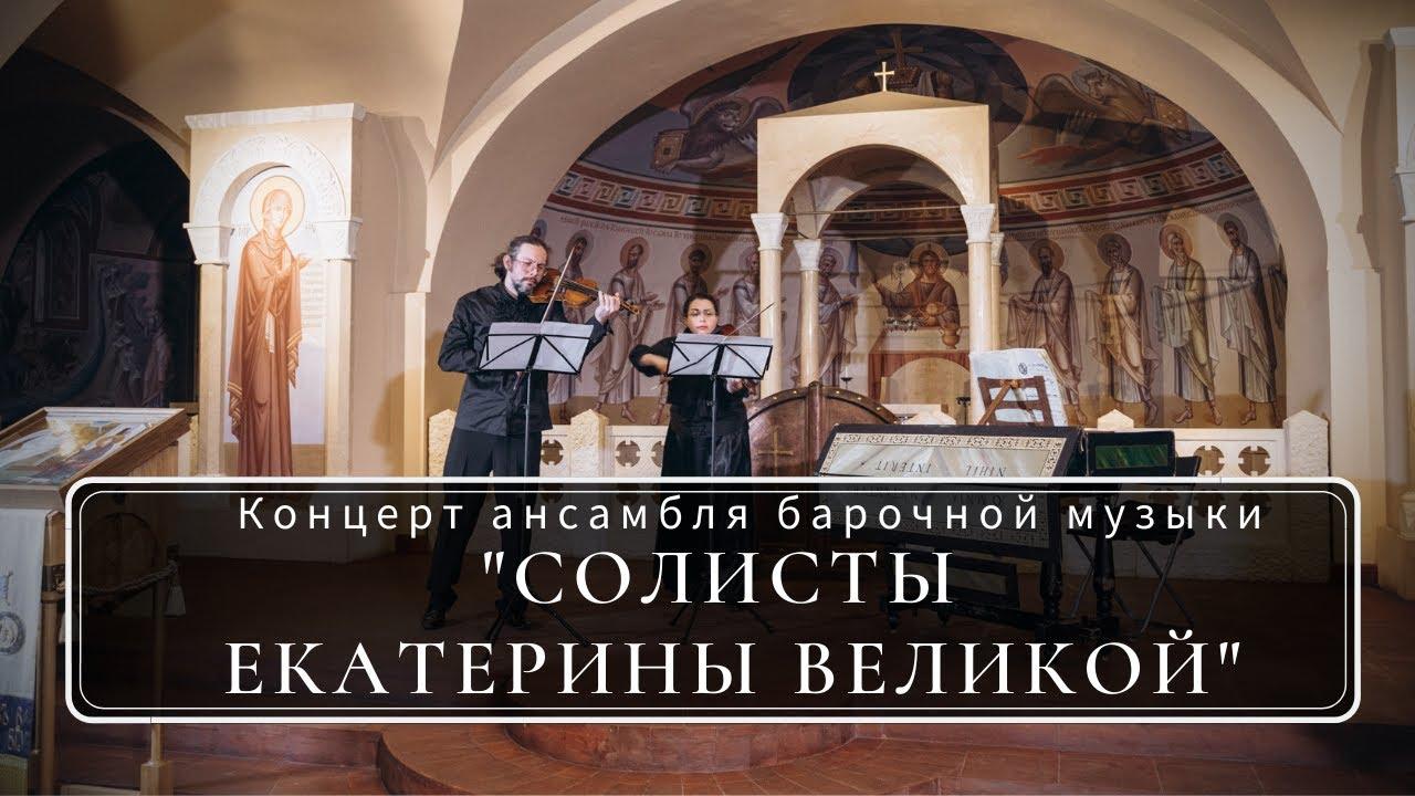 Состоялся концерт барочной музыки «Солисты Екатерины Великой»