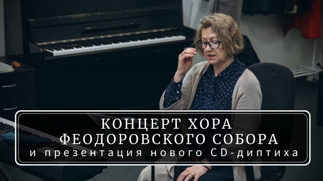 Концерт хора Феодоровского собора