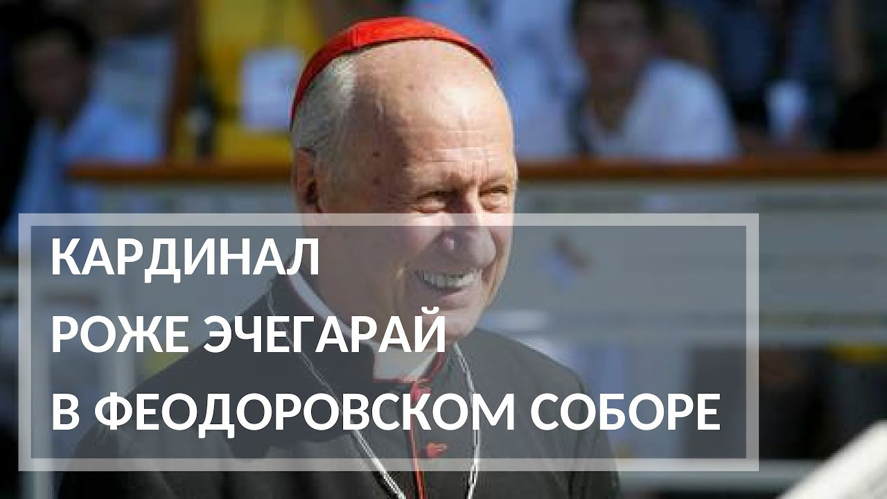 Встреча с французским кардиналом Roger Etchegaray (Роже Эчегарай). 2011 год