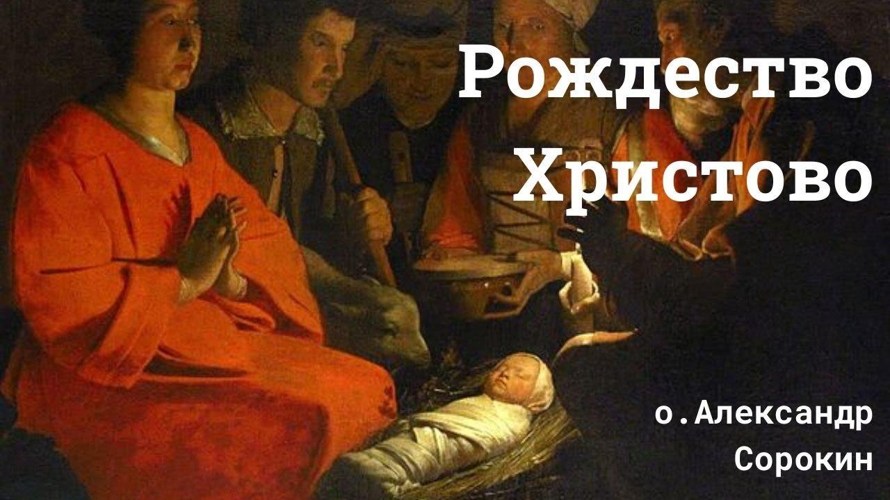 О празднике Рождества Христова. Прот. Александр Сорокин. Оглашение в Феодоровском соборе